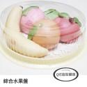 Q坊-水果盤(綜合組)_客製專用水果盤創意造型手工饅頭
