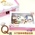 Q坊-天竺鼠車車系列-綜合車車組_手工創意造型饅頭之禮盒包裝組