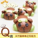 Q坊-天竺鼠車車系列-巧克力車車_100%純可可-手工創意造型饅頭
