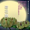 宮廷糕餅_抹茶紅豆荷花酥 (6入提盒)