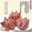宮廷糕餅_紫薯綠豆荷花酥 (6入提盒)