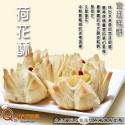 宮廷糕餅_原味綠豆荷花酥 (6入提盒)