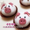 豬年-原味小紅豬創意造型湯圓-芝麻口味