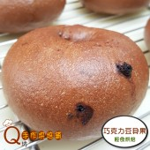 Q坊_手工法式可可巧克力豆貝果bagel(5入/包)