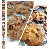 客製化口味-添加喜愛口味的手工餅乾