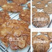 客製化糖尿病手工餅乾