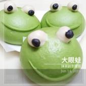 大眼蛙(抹茶)手工創意造型饅頭