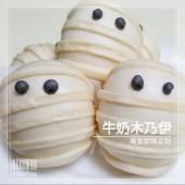 Q坊-(萬聖節限定款)-牛奶木乃伊手工創意造型饅頭