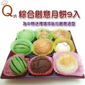 Q坊中秋創意造型綜合月餅9入禮盒裝