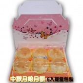 Q坊中秋創意經典月餅_月娘月餅6入提盒