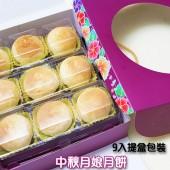 經典創新_月娘月餅 (9入禮盒附提袋)