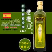 黃金雙耳甕頂級初榨橄欖油-1000ml (單瓶入)