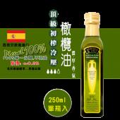 黃金雙耳甕頂級初榨橄欖油-250ml (單瓶入)