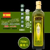黃金雙耳甕頂級初榨橄欖油-750ml (單瓶入)