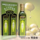 黃金雙耳甕頂級初榨橄欖油-精緻禮盒組-500ml*2 (2瓶入)