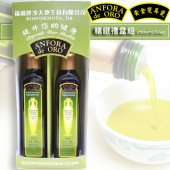 黃金雙耳甕頂級初榨橄欖油-精緻禮盒組-250ml*2 (2瓶入)