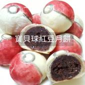 養生創意造型_神奇寶貝球pokemon-紅豆月餅 (9入禮盒)