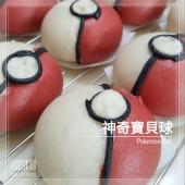 Q坊-pokemon精靈寶貝球之經典球款-紅麴鮮奶創意造型手工饅頭