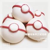 Q坊-pokemon精靈寶貝球之紀念球款-鮮奶創意造型手工饅頭