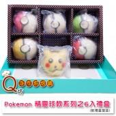 Q坊-pokemon精靈寶貝球之創意造型手工饅頭禮盒系列