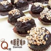 Q坊-巧克力布朗尼 (脆皮巧克力) 8入/盒