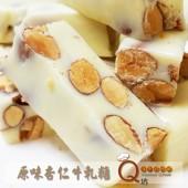 Q坊-原味杏仁牛奶牛軋糖 300g / 包