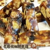 Q坊-桂圓核桃糕軟糖 250 / 包