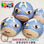 Q坊-漫威英雄系列之美國隊長-複瓣蝶豆花水口味-手工創意造型饅頭