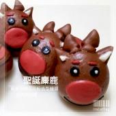 Q坊創意聖誔系列_聖誔糜鹿-純黑巧克力造型手工饅頭