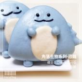 Q坊-角落生物- 恐龍(蝶豆花)創意造型手工刈包