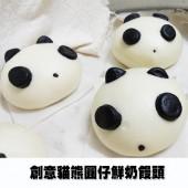 熊貓_鮮奶手工創意造型饅頭