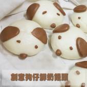 Q坊-狗年造型-旺旺狗(鮮奶)手工創意造型饅頭