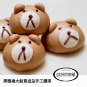 Q坊-卡通-熊大(黑糖)手工創意造型饅頭