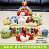 Q坊-客製化主題-角落生物造型饅頭蛋糕(8吋)