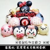 Q坊-鼠寶寶的客製化生肖-廸士尼米老鼠之米妮造型饅頭蛋糕(8吋)