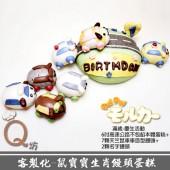 Q坊-客製化生肖主題-鼠寶寶-天竺鼠車車造型饅頭蛋糕(6吋)