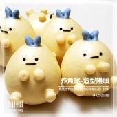 Q坊-角落生物-炸魚-新鮮南瓜泥創意造型饅頭