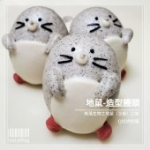 Q坊-角落生物II-地鼠-養生黑芝麻創意造型饅頭