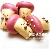 Q坊-角落生物II-蘑菇-新鮮南瓜泥vs紅麴粉創意造型饅頭