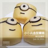 小小兵(南瓜泥)手工創意造型饅頭