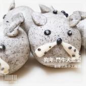 Q坊狗年造型_鬥牛犬-養生黑芝麻粉創意造型手工饅頭