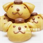 Q坊狗年造型_布丁狗_新鮮南瓜泥創意造型手工饅頭