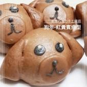 Q坊狗年造型_紅貴賓-100%無糖巧克力創意造型手工饅頭