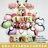 Q坊-客製化主題-皮卡丘+寶貝精靈球造型饅頭蛋糕(8吋)