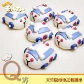 Q坊-天竺鼠車車系列-救護車_全脂鮮奶口味手工創意造型饅頭