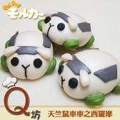 Q坊-天竺鼠車車系列-西羅摩車車_全脂鮮奶口味-手工創意造型饅頭