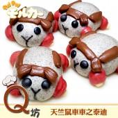 Q坊-天竺鼠車車系列-泰廸車車_養生黑芝麻口味-手工創意造型饅頭