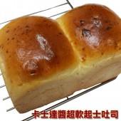 湯種-卡士逹醬超軟起士吐司 (鹹 )