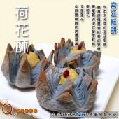 宮廷糕餅_蝶豆花綠豆荷花酥(月餅)