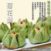 宮廷糕餅_抹茶荷花酥 (6入提盒)